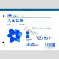 日本法令 入金伝票 伝票1 (取寄品)