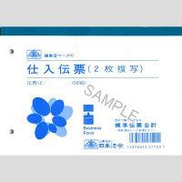 日本法令 仕入伝票 伝票12 (取寄品)