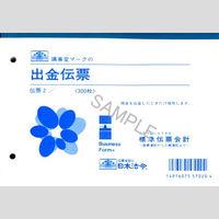 日本法令 出金伝票 伝票2 (取寄品)