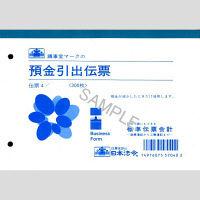 日本法令 預金引出伝票 伝票4 (取寄品)