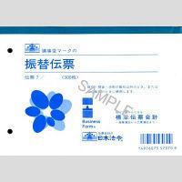 日本法令 振替伝票 伝票7 (取寄品)
