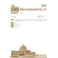 日本法令 電離放射線健康診断個人票 電離1 (取寄品)
