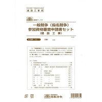 日本法令 一般競争(指名競争)参加資格審査申請書セット(建設工事用) 入札1-1 (取寄品)