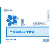 日本法令 出張申請及び予定表 販売3 (取寄品)