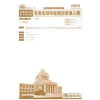 日本法令 有機溶剤等健康診断個人票 有機3 (取寄品)