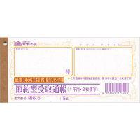 日本法令 節約型受取通帳 領収6 (取寄品)