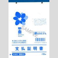 日本法令 支払証明書 領収8 (取寄品)