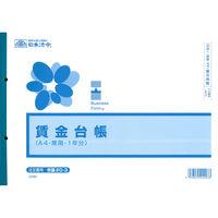 日本法令 賃金台帳 労基20-3 (取寄品)
