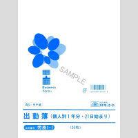 日本法令 出勤簿 労務1-1 (取寄品)