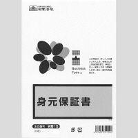 日本法令 身元保証書 労務15 (取寄品)