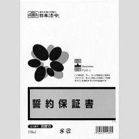 日本法令 誓約保証書 労務18 (取寄品)