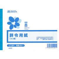 日本法令 辞令用紙 労務22-1 (取寄品)