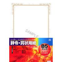 日本法令 レーザー・インクジェット対応 辞令賞状用紙 労務22-23 (取寄品)