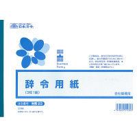 日本法令 辞令用紙 労務23 (取寄品)