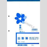 日本法令 出勤簿 労務3-2 (取寄品)