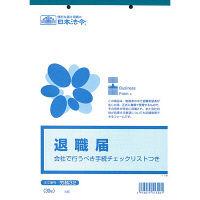 日本法令 退職届 労務32 (取寄品)