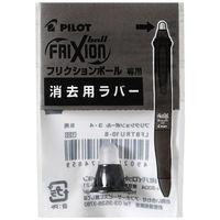 パイロット フリクションボール3・4用ラバー(消しゴム) B LFBTRU-10-B 1個(取寄品)