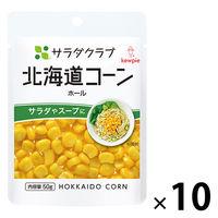 キユーピー サラダクラブ 北海道コーン ホール 50g 1セット(10個)