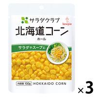 キユーピー サラダクラブ 北海道コーン ホール 100g 1セット(3個)
