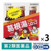 【第2類医薬品】本草 葛根湯シロップ 30ml×9本 本草製薬