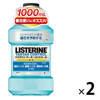 薬用リステリン(LISTERINE) ターターコントロール 1000mL 1セット(2本入) ジョンソン・エンド・ジョンソン マウスウォッシュ