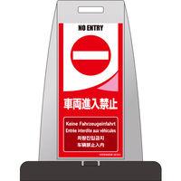 つくし工房 多言語表示(英語・ドイツ語・フランス語・韓国語・中国語) パイルアップスタンド 車両進入禁止 (両面表示) PS-3W (直送品)