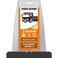 つくし工房 多言語表示(英語・ドイツ語・フランス語・韓国語・中国語) パイルアップスタンド 工事用車両出入口 (片面表示) PS-4S (直送品)