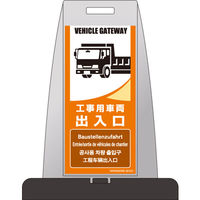 つくし工房 多言語表示(英語・ドイツ語・フランス語・韓国語・中国語) パイルアップスタンド 工事用車両出入口 (両面表示) PS-4W (直送品)