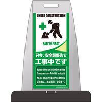 つくし工房 多言語表示(英語・ドイツ語・フランス語・韓国語・中国語) パイルアップスタンド 只今安全最優先で工事中です (両面表示) PS-5W (直送品)