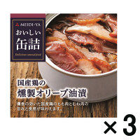 【アウトレット】明治屋 おいしい缶詰 国産鶏の燻製オリーブ油漬 1セット(65g×3缶)