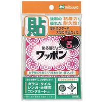 ミツヤ ワッポン オリジナル 赤 WAP195-CJ-RD 1パック(5枚入)×2 (直送品)
