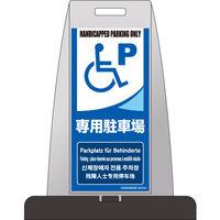 つくし工房 多言語表示(英語・ドイツ語・フランス語・韓国語・中国語) パイルアップスタンド 立入禁止 (片面表示) PS-18S (直送品)