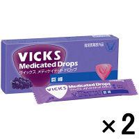 ヴイックス メディケイテッドドロップ 巨峰 1箱(20個入)×2箱 大正製薬 のど飴