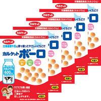 イトウ製菓 カルケットボーロ 1セット(5個入)
