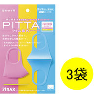 ピッタマスク キッズ スイート 1セット(3枚入×3袋) ピンク・黄色・水色各色3枚