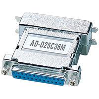 サンワサプライ プリンタ変換アダプタ AD-D25C36M 1個 (直送品)