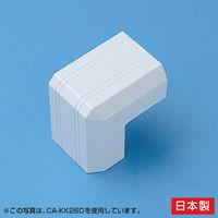 サンワサプライ ケーブルカバー(出角、ホワイト) CA-KK22D 1個(直送品)