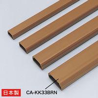 サンワサプライ ケーブルカバー(角型、ブラウン) CA-KK33BRN 1個 (直送品)