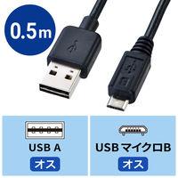 サンワサプライ 両面挿せるマイクロUSBケーブル Aオス-マイクロBオス ブラック 0.5m USB2.0 KU-RMCB05 1本 (直送品)