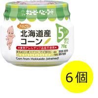 キユーピー ベビーフード 北海道産コーン