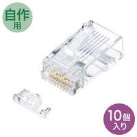サンワサプライ カテゴリ6eRJ-45コネクタ(単線用) ADT-6ERJ-10 1セット(10個入り) (直送品)