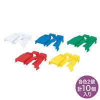 サンワサプライ モジュラーカバー(後付け可能) ADT-MC3K 1セット(5色×2、10個入り) (直送品)