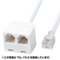 サンワサプライ 電話延長分配ケーブル TEL-Y9-2K 1本