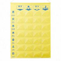 金鵄製作所 おくすりカレンダー KW-28 76270-000 1セット(20枚入) (直送品)