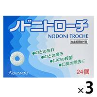 ノドニトローチ 24個 3箱セット 皇漢堂薬品