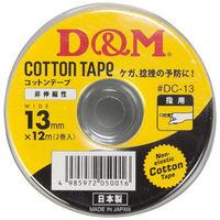 D&M コットンテープ DC-13 050016 1箱(24巻入) (取寄品)