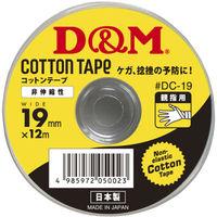 D&M コットンテープ DC-19 050023 1箱(12巻入) (取寄品)