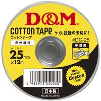 D&M コットンテープ DC-25 050030 1箱(12巻入) (取寄品)