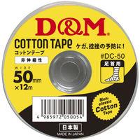 D&M コットンテープ DC-50 050054 1箱(6巻入) (取寄品)