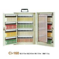タチバナ製作所 タチバナ キーボックス携帯式 アイボリー Ci-160 1台(直送品)